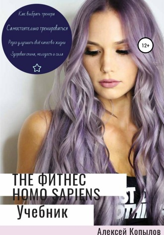 Алексей Копылов, The фитнес Homo Sapiens