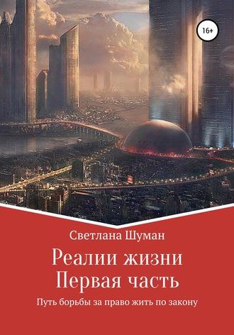Светлана Шуман, Реалии жизни. Первая часть. Путь борьбы за право жить по закону