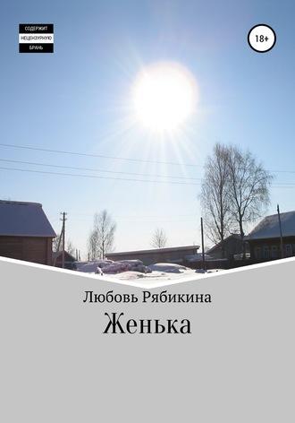 Любовь Рябикина, Женька