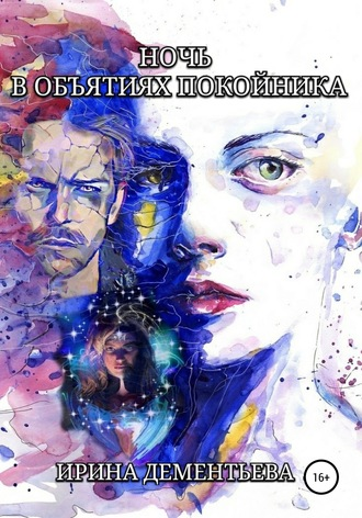 Ирина Дементьева, Ночь в объятиях покойника