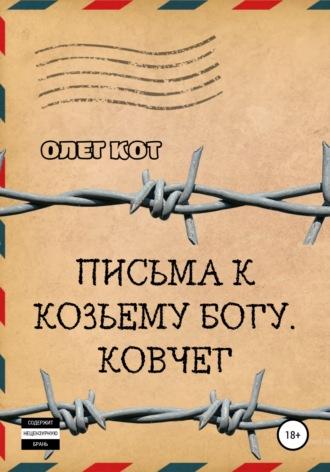 Олег Кот, Письма к козьему богу
