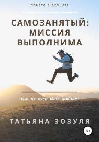 Татьяна Зозуля, Самозанятый: миссия выполнима