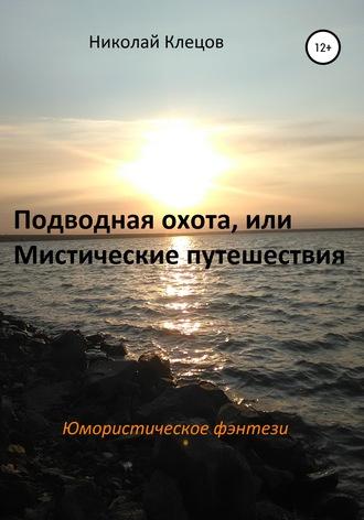Николай Клецов, Подводная охота, или Мистические путешествия