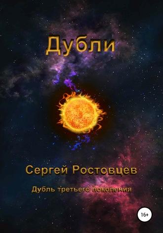 Сергей Ростовцев, Дубли