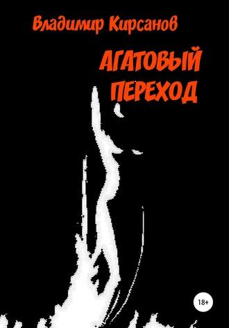 Владимир Кирсанов, Агатовый Переход