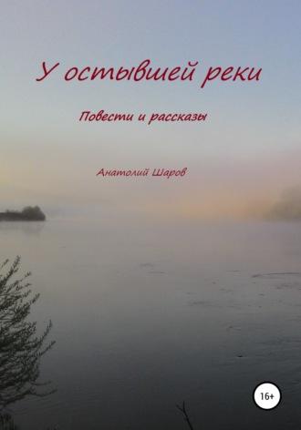 Анатолий Шаров, У остывшей реки