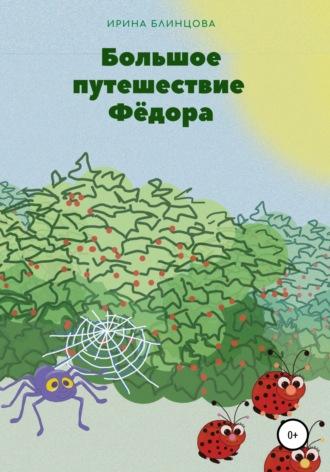 Ирина Блинцова, Большое путешествие Фёдора
