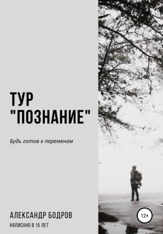 Александр Бодров, Тур «Познание»