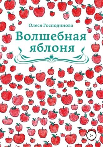 Олеся Господинова, Волшебная Яблоня