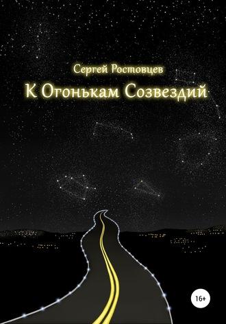 Сергей Ростовцев, К Огонькам Созвездий