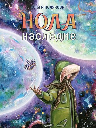 Ольга Полякова, Нола. Наследие
