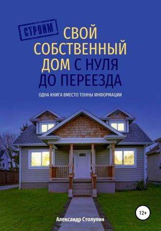 Александр Столупин, Строим свой собственный дом с нуля до переезда