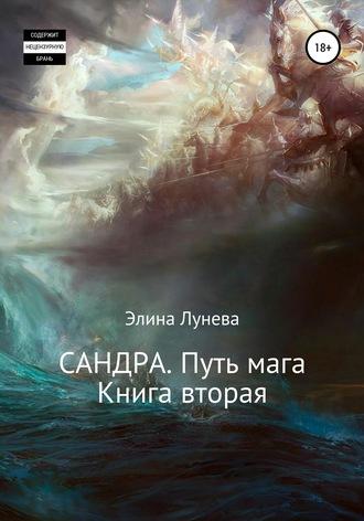Элина Лунева, Сандра. Путь мага. Книга вторая