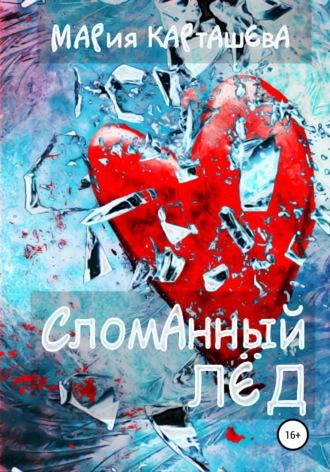 Мария Карташева, Сломанный лёд