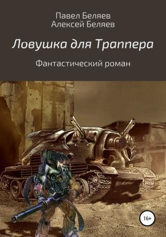 Павел Беляев, Алексей Беляев, Ловушка для траппера