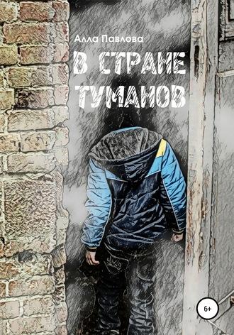 Алла Павлова, В Стране Туманов