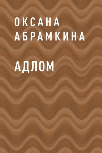 Оксана Абрамкина, АДЛОМ