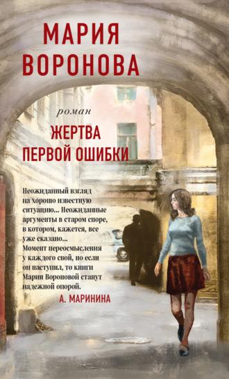 Мария Воронова, Жертва первой ошибки