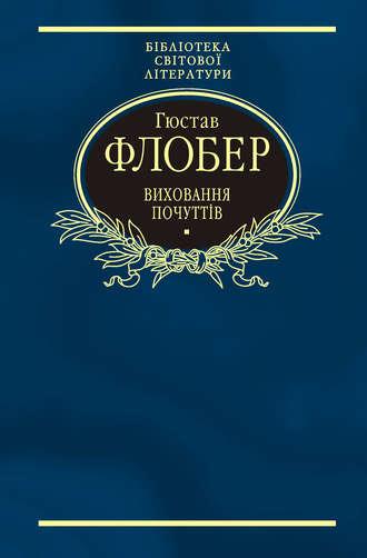 Гюстав Флобер, Виховання почуттів