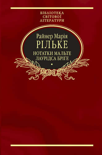 Райнер Рільке, Нотатки Мальте Лаурідса Бріге (збірник)