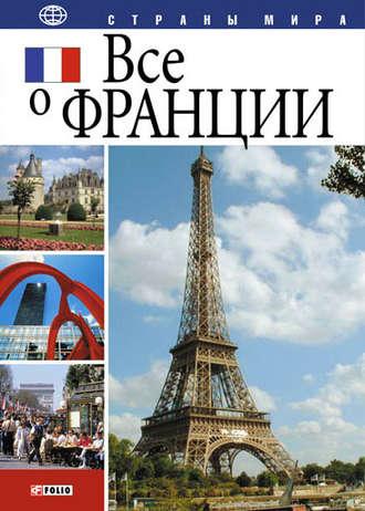 Юлия Иванова, Все о Франции