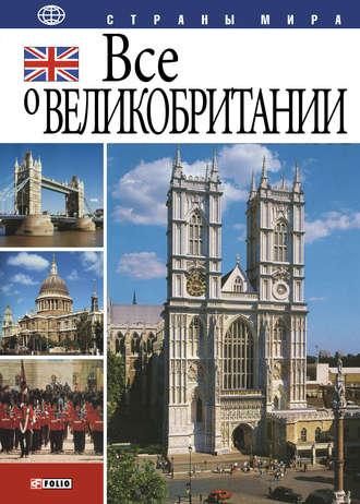 Александр Коробов, Юлия Иванова, Все о Великобритании