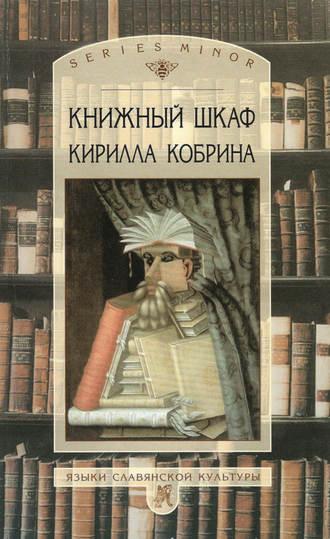 Кирилл Кобрин, Книжный шкаф Кирилла Кобрина