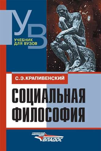 Соломон Крапивенский, Социальная философия: учебник для вузов