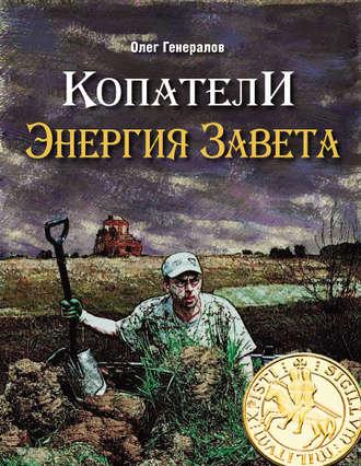 Олег Генералов, Копатели. Энергия Завета
