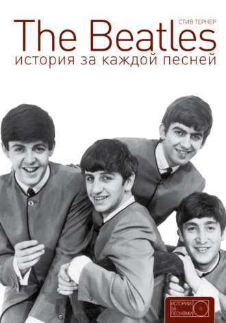 Стив Тернер, The Beatles: история за каждой песней