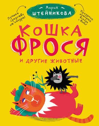 Мария Штейникова, Кошка Фрося и другие животные (сборник)