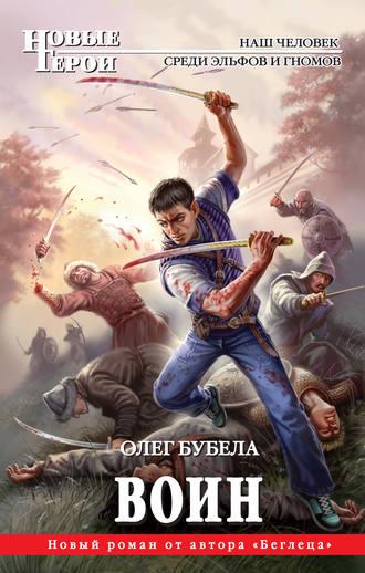 Олег Бубела, Воин