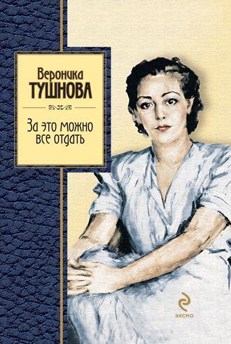 Вероника Тушнова, За это можно все отдать
