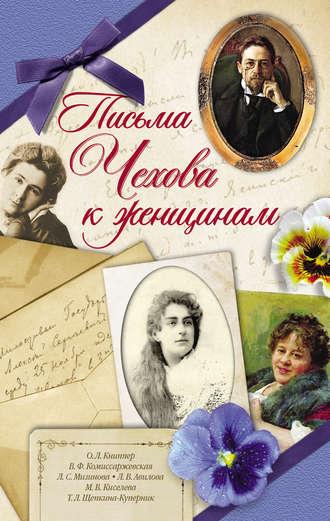 Антон Чехов, Письма Чехова к женщинам