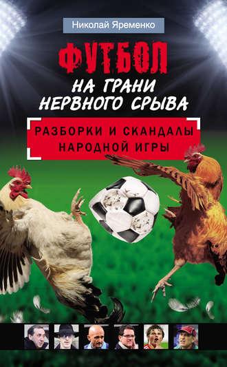 Николай Яременко, Футбол на грани нервного срыва. Разборки и скандалы народной игры