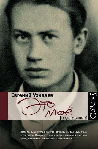 Евгений Ухналев, Это мое