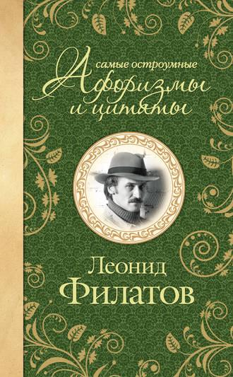 Леонид Филатов, Самые остроумные афоризмы и цитаты