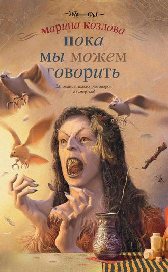 Марина Козлова, Пока мы можем говорить