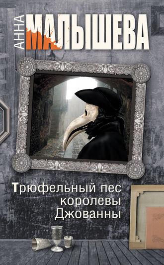 Анна Малышева, Трюфельный пес королевы Джованны