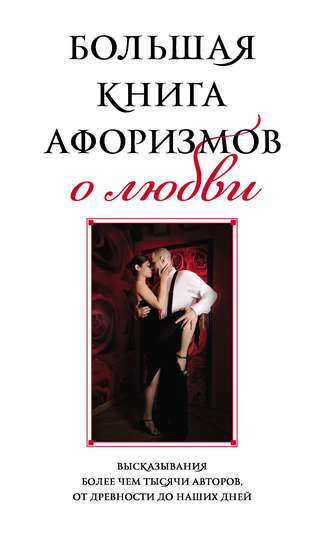 Константин Душенко, Большая книга афоризмов о любви