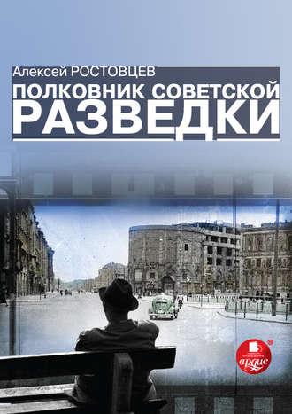Алексей Ростовцев, Полковник советской разведки