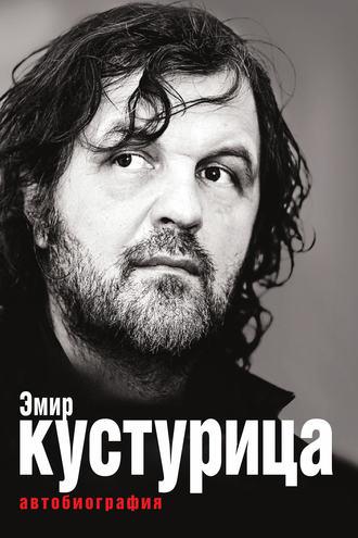 Эмир Кустурица, Эмир Кустурица. Где мое место в этой истории? Автобиография