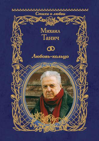Михаил Танич, Любовь-кольцо