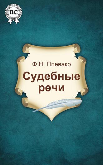 Федор Плевако, Судебные речи