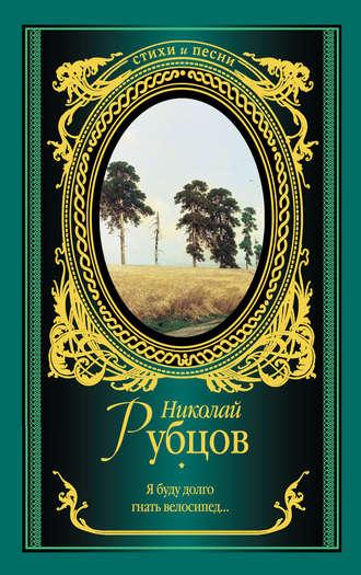 Николай Рубцов, Я буду долго гнать велосипед… (сборник)