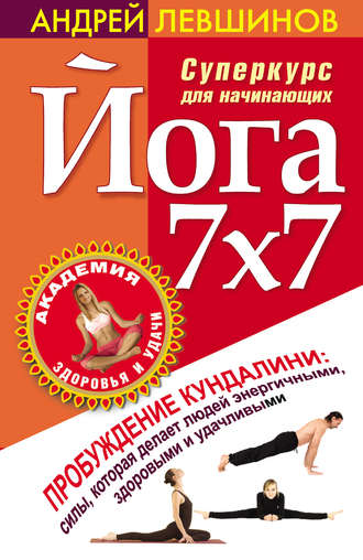 Андрей Левшинов, Йога 7x7. Суперкурс для начинающих