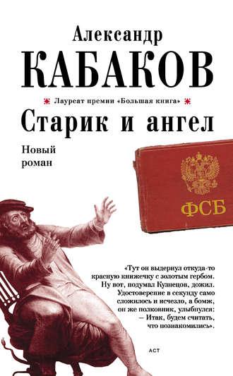 Александр Кабаков, Старик и ангел