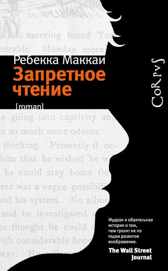 Ребекка Маккаи, Запретное чтение