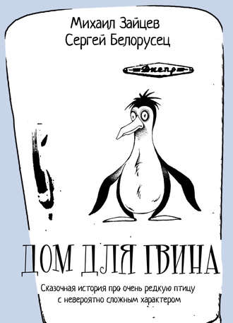 Михаил Зайцев, Сергей Белорусец, Дом для Гвина