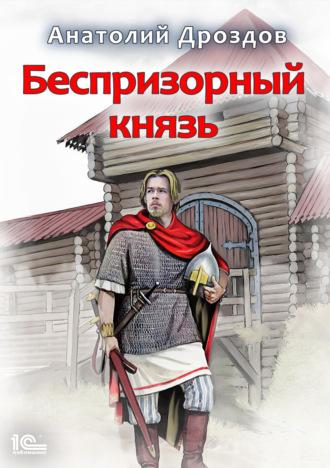 Анатолий Дроздов, Беспризорный князь